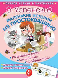 книга Маленькие истории из Простоквашино