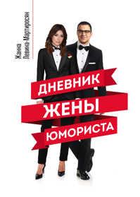 книга Дневник жены юмориста