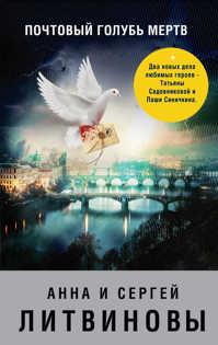книга Почтовый голубь мертв