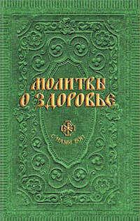 книга Молитвы о здоровье (сост. Гиппиус А.С.)