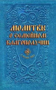 книга Молитвы о семейном благополучии (сост. Гиппиус А.С.)