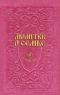 книга Молитвы о семье (сост. Гиппиус А.С.)