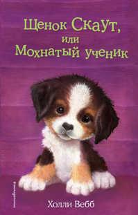 книга Щенок Скаут, или Мохнатый ученик