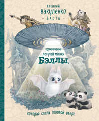 книга Приключения летучей мышки Бэллы, которая спала головой вверх