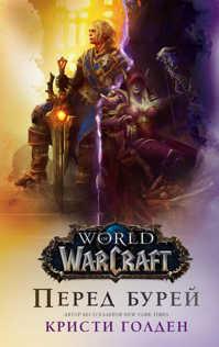 книга World of Warcraft. Перед бурей