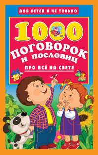 книга 1000 поговорок и пословиц про все на свете