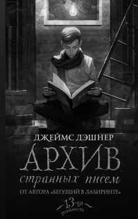 книга Бездна грома и мглы