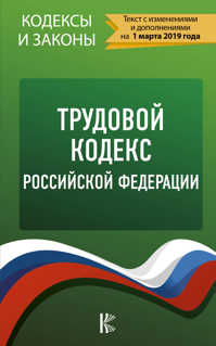 книга Трудовой Кодекс Российской Федерации на 1 марта 2019 года