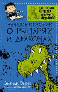 книга Лучшие истории о рыцарях и драконах