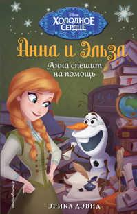 книга Анна спешит на помощь. Холодное сердце (ПР)