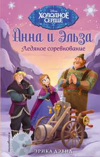 книга Ледяное соревнование. Холодное сердце (ПР)