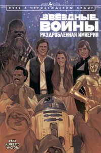 книга Звездные Войны. Раздробленная Империя