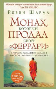 книга Монах, который продал свой