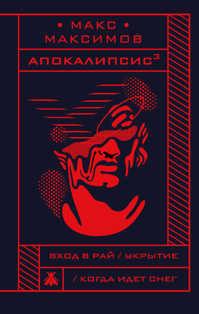 книга Апокалипсис³