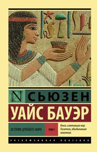 книга История Древнего мира. [В 2 т.]. Т. 1