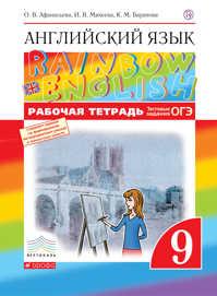 книга Английский язык. 9 класс. Рабочая тетрадь (с тестовыми заданиями ОГЭ)