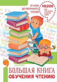 книга Большая книга обучения чтению