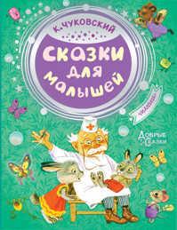 книга Сказки для малышей