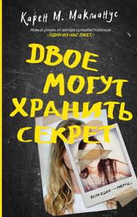 книга Двое могут хранить секрет