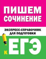 книга Пишем сочинение на ЕГЭ. Экспресс-справочник для подготовки к ЕГЭ