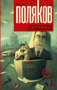 книга Веселая жизнь, или секс в СССР
