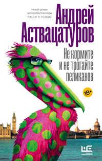 книга Не кормите и не трогайте пеликанов