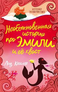книга Необыкновенная история про Эмили и ее хвост