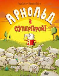 книга Арнольд — супергерой!