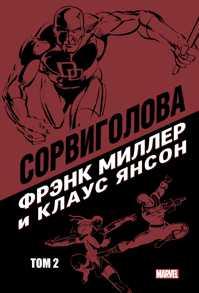 книга Сорвиголова Фрэнка Миллера. Том 2