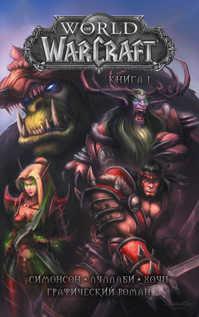 книга World of Warcraft: Книга 1