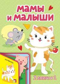 книга Мамы и малыши