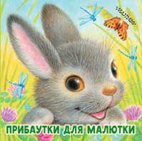 книга Прибаутки для малютки
