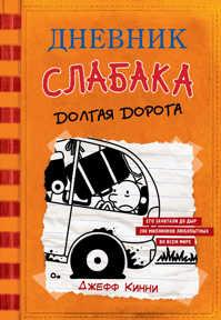 книга Дневник слабака-9. Долгая дорога