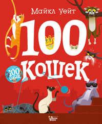 книга 100 кошек