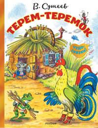 книга Терем-теремок