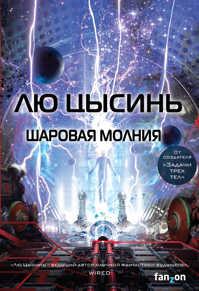 книга Шаровая молния