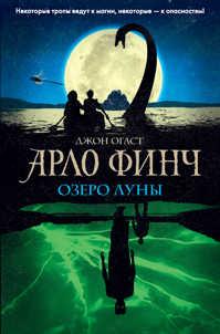 книга Арло Финч. Озеро Луны (#2)