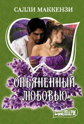 книга Опьяненный любовью