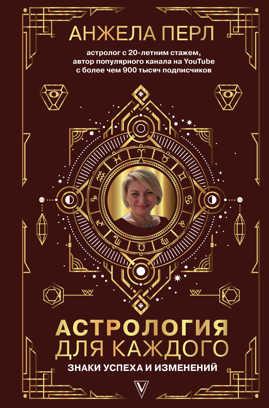 книга Астрология для каждого: знаки успеха и изменений