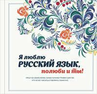 книга Я люблю русский язык, полюби и ты!