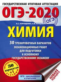 книга ОГЭ-2020. Химия (60х84/8) 30 тренировочных вариантов экзаменационных работ для подготовки к ОГЭ