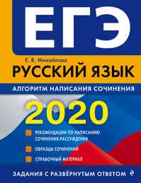 книга ЕГЭ-2020. Русский язык. Алгоритм написания сочинения