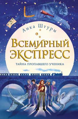 книга Всемирный экспресс. Тайна пропавшего ученика (#1)