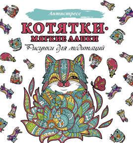 книга Котятки — мягкие лапки