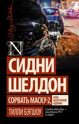 книга Сидни Шелдон: Сорвать маску-2, или Молчание вдовы