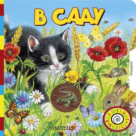 книга В саду