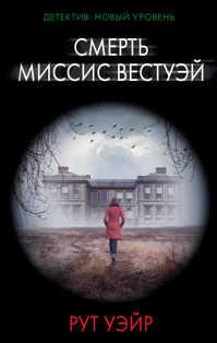 книга Смерть миссис Вестуэй