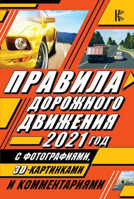 книга Правила дорожного движения 2021 с фотографиями в 3D, картинками и комментариями