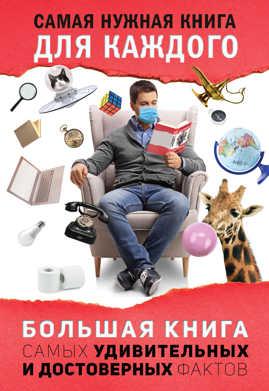 книга Большая книга самых удивительных и достоверных фактов