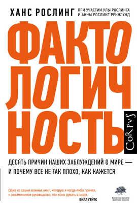 книга Фактологичность